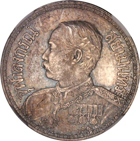 In 1907 during his second trip to Europe, King Chulalongkorn, Rama V, visited the Paris Mint. During the visit the chief engraver of the Paris mint from 1896, Henri-Auguste Jules Patey, also a sculptor, portrayed the King with a sculpture. The King was very happy with the result and ordered coins to be produced using the sculpture for their design. Unfortunately the King passed away before the coins were put in circulation, and the coins were distributed as a memento at King Chulalongkorn's cremation. In the Hong Kong sale the complete set, 1 Baht, 1/2 Baht and ¼ Baht is offered as a Pattern Essai Set dated RS 127-8 (1908-09). These coins are all marked ESSAI, and in very good condition with nice toning. 19th of February 1993 Spink-Taisei had a similar set in their Singapore auction. In their catalogue they write that the ½ Baht is extremely rare, the others very rare. The estimation in 1993 was US$ 180,000 to 220,000 and the buyer at that time paid US$ 190,000 plus commission. The estimation for the set in the Hong Kong sale is US$ 75,000 to 100,000, which seems very conservative.