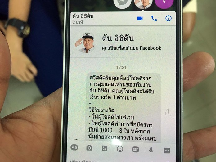 Supranee Jekmatan shows the Facebook page that duped her into sending 3,000 baht with the promise of receiving back 1 million baht, which of course never came.