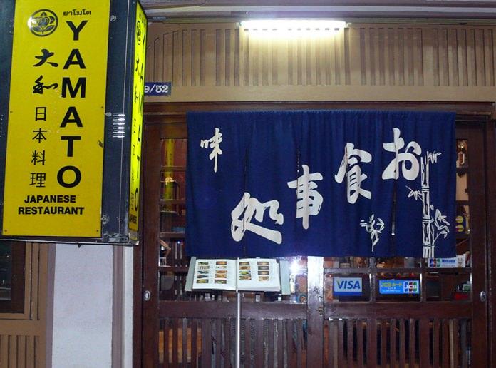 Yamato welcomes you.