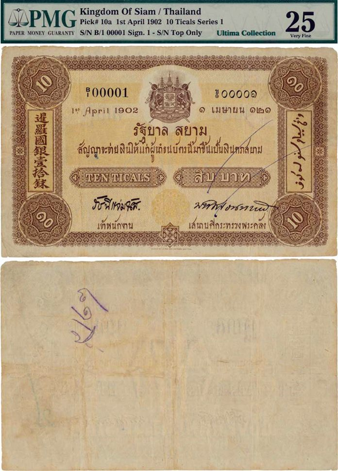 A 10 Baht (Tical) dated 1st April 1902 is being offered for sale in the Eur-Seree Collecting Company's auction Dec. 2.