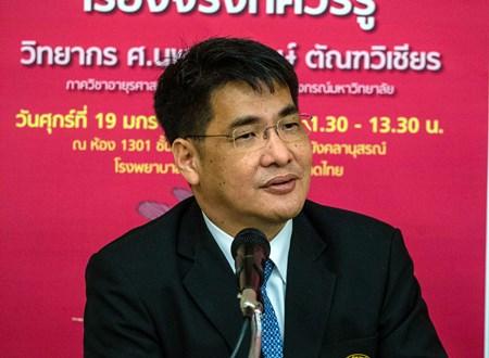 Teerapong Tantawichien, MD.