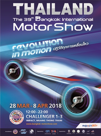 Bangkok International Motor Show.