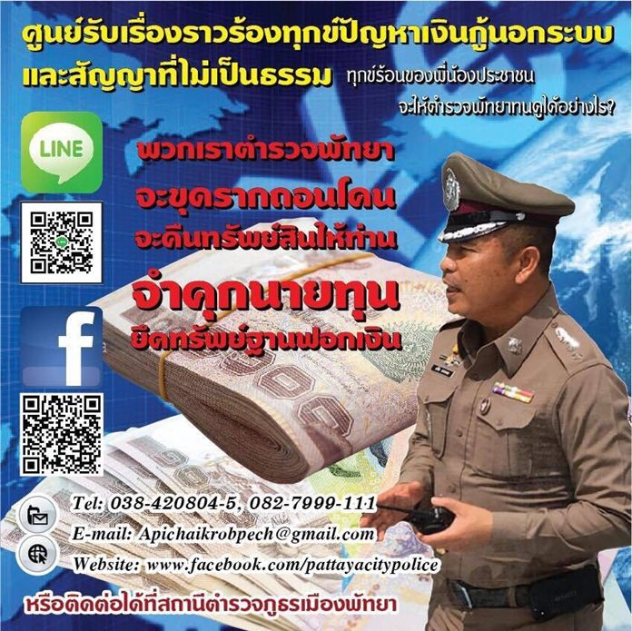Pol. Col. Apichai Kroppech announces that the Pattaya Police Station has opened a complaint center for people to report loan sharks.