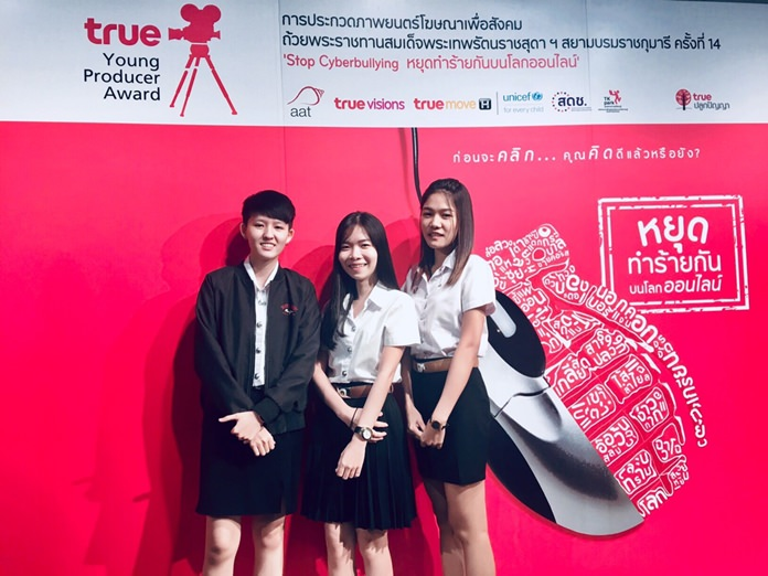 Burapha University Communication Arts students Wijittra Kuhaprasertsuk, Niracha Laomala and Patsorn Luanghiranpusit were honored for their video work at the True Yong Producer Awards.