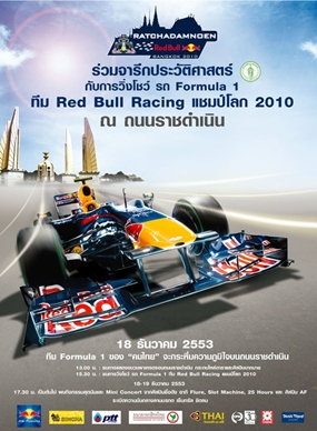 Red Bull F1 in Bangkok