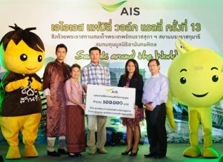 Advanced Info Service (AIS) recently organised a charity rally to raise funds for the Ananda Mahidol Foundation. In support of local organisations Peerasak Komalachun, Wipanee Hutachoke and Chawin Chaiwacharaporn represented AIS in presenting a donation of 100,000 baht to assist in the operations of the Ban Banglamung Social Development Center for Elderly Persons and the Pattaya Redemptorist School for the Disabled. The donation was received by Father Dr. Michael Picharn Jaiseri (right) vice president of the Father Ray Foundation at a ceremony held at the Royal Cliff Beach Hotel.