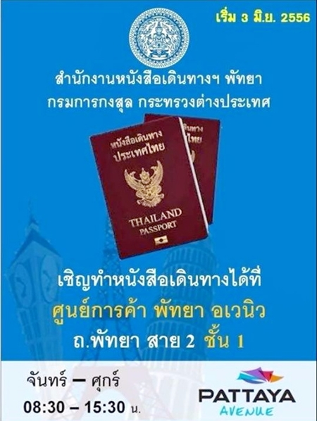 Thai passport office to open in Pattaya June 3 - Pattaya Mail