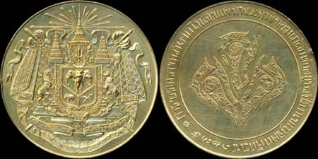 Lot 2377 - For King Chulalongkorn, Rama V, a coronation medal was issued in 1873, dated C.S. 1235. Here the minimum price was set at Baht 20,000. This is far under the market value which was something the bidding showed and ending up at Baht 115,000.