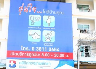 Bangkok Hospital Pattaya's first neighborhood clinic is now open in Central Pattaya, offering checkups and basic medical services.