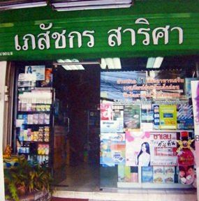 Police raided the Sirisa Pharmacy on Nernplabwan in East Pattaya, seizing more than 500 illegal tranquilizers and sexual stimulants.