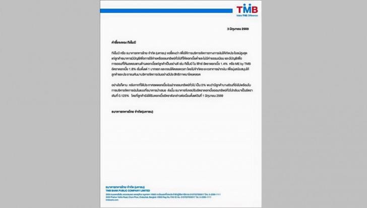 TMB backtracks on zero interest rate for savings accounts