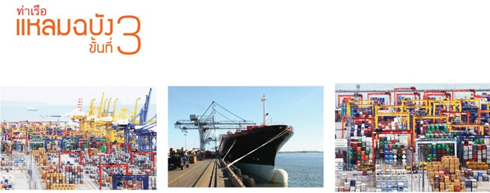 Laem Chabang Port opened public hearings on its proposed, and controversial, third-phase expansion project.