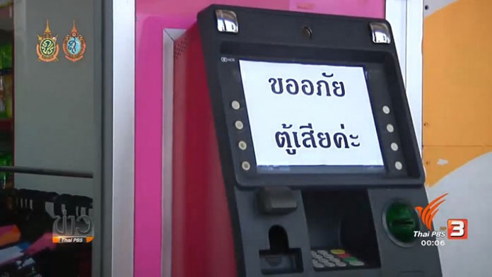 GSB's ATMs are to resume normal services in early September