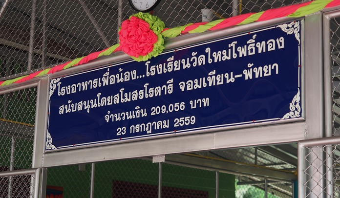 A sign at the entrance proudly states that the new canteen was built with funds donated by the Rotary Club of Jomtien-Pattaya.