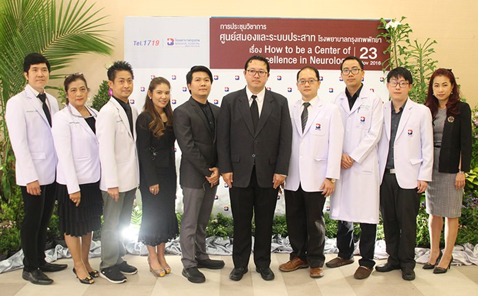 Bangkok Hospital Pattaya hosted a seminar for eastern region doctors and nurses to update them on the latest information for treating strokes and other neurological diseases.