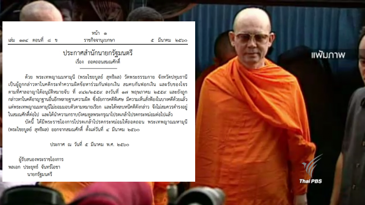Thailand News 06-03-17 1 PBS Dhammachayo stripped of his Royal title 1JPG
