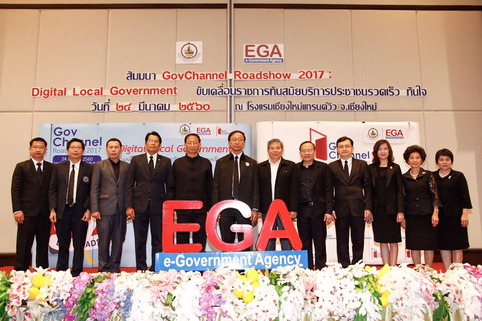 Thailand News 26-03-17 1 NNT EGA hosting digital roadshow in Chiang Mai 1JPG
