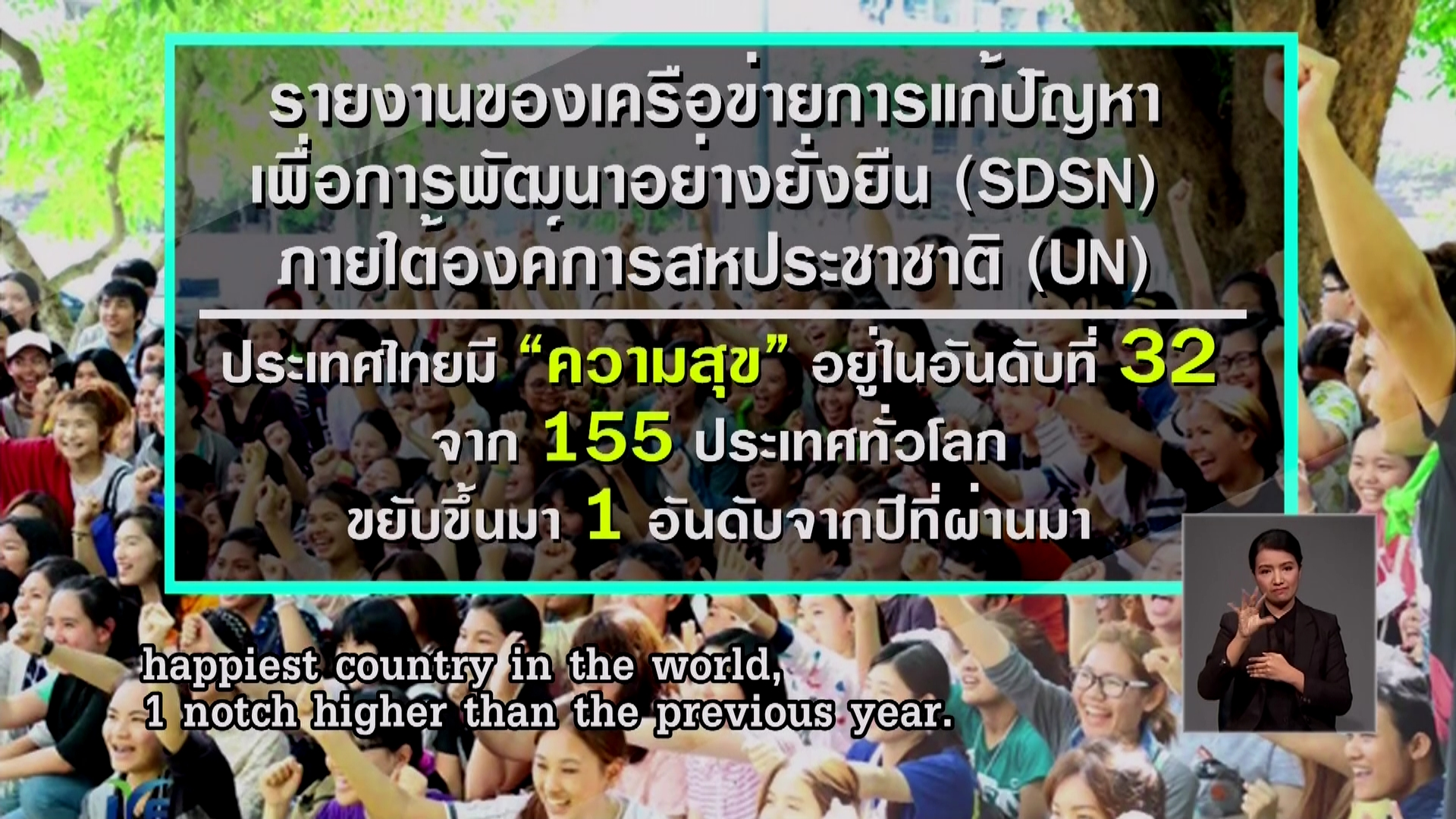 Thailand News 26-03-17 2 NNT Thailand ranked 32nd happiest country by United Nations 1JPG