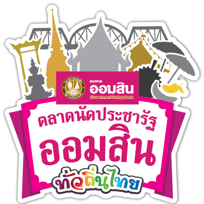Thailand News 26-03-17 3 NNT GSB to organize market fairs in 8 provinces 1