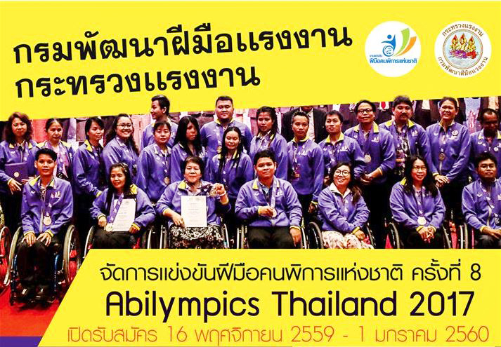 Thailand News - 20-04-17 4 NNT Labor Ministry to host National Skill Competition for People with Disabilities 1JPG