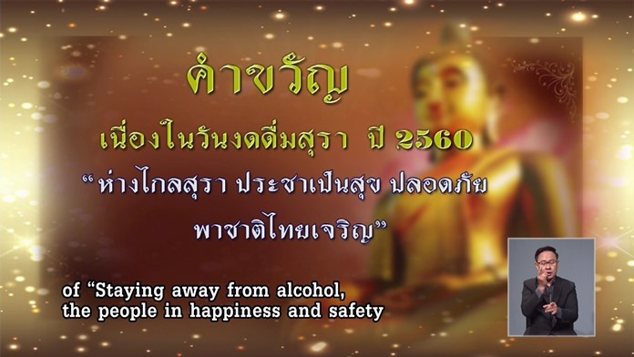 Vassa Day declared as National No-alcohol Day - Pattaya Mail