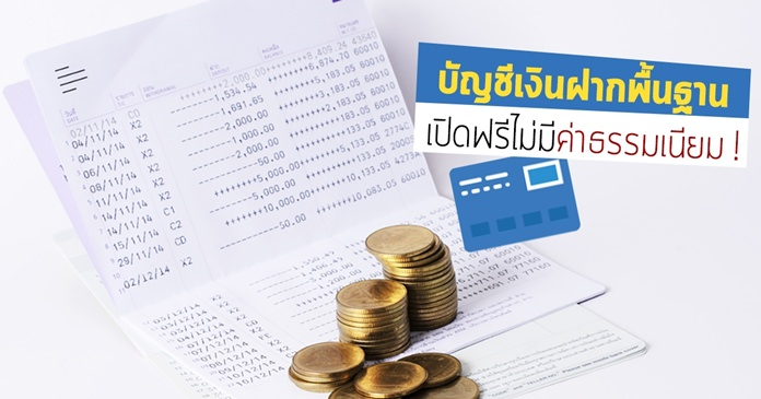The Bank of Thailand has launched a campaign for low-income earners and elderly persons aged 65 years or over to open savings accounts at banks without fees.