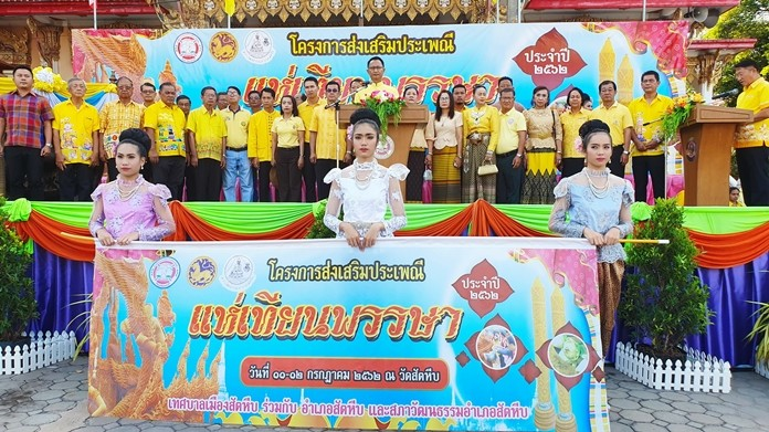 District Chief Anucha Intasorn presided over the district's annual candle parade from Sattahip Temple to Sattahip Market with Mayor Narong Bunbancherdsri.