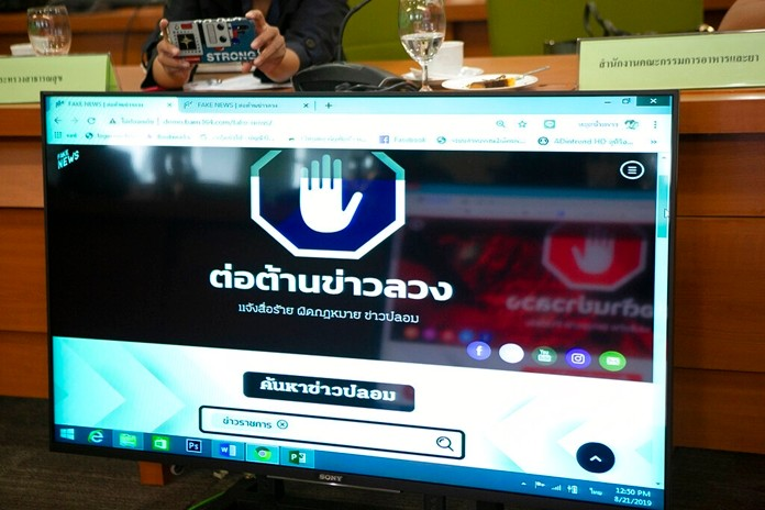 Demo default page of Thai government run anti-fake news center web portal is displayed on a screen in Bangkok, Thailand Wednesday, Aug. 21. 2019. (AP Photo/Pitcha Dangprasith)