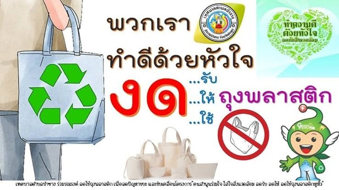 City officials are asking all sectors to stop using and serving plastic bags by the 1st of January.