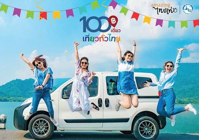 Travel Thailand with 100 baht campaign.