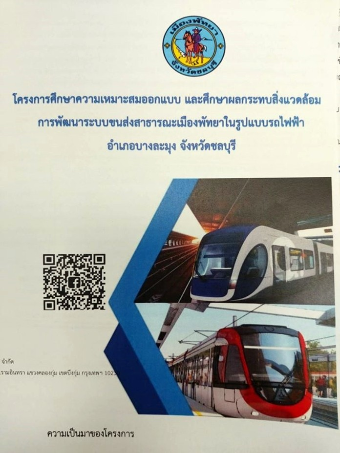 Pattaya City Hall plans to hold the first public hearing Monday, Dec. 16, on a feasibility study for the Pattaya tram project.
