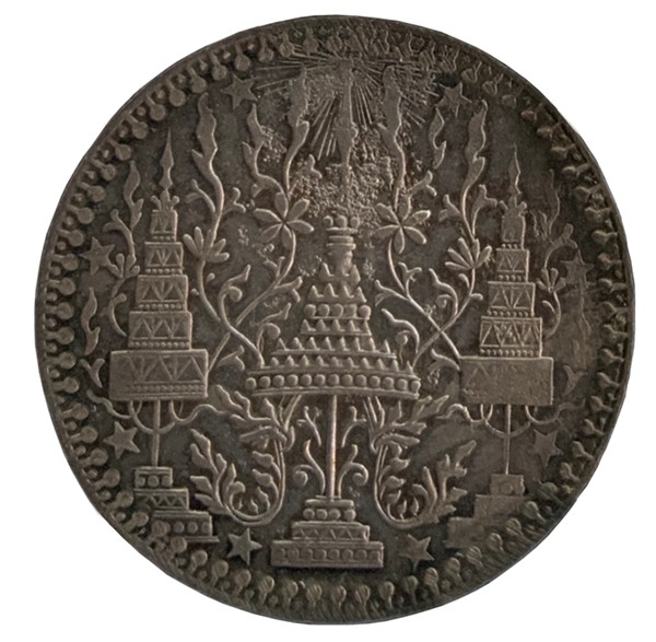 The adverse of the 1 Baht Bannakarn, Royal Gift 1857/58. Some corrosion can be seen from the die.
