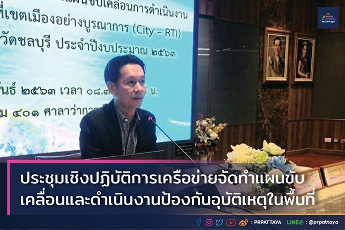 Banglamung District Chief Amnart Charoensri while chairing the meeting said the district has opened a road safety operations center.