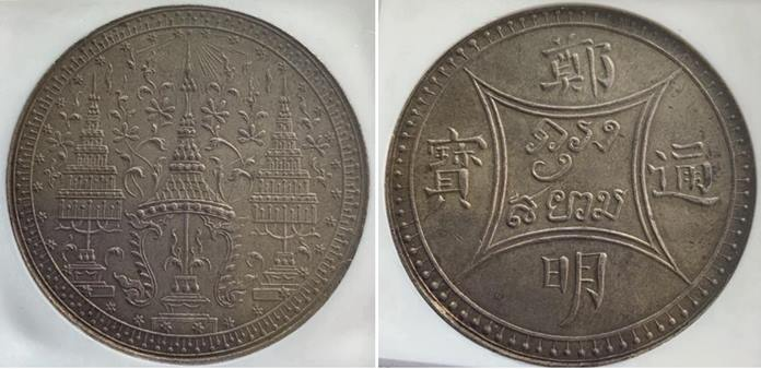 The 4 Baht 1864 commemorative coin.