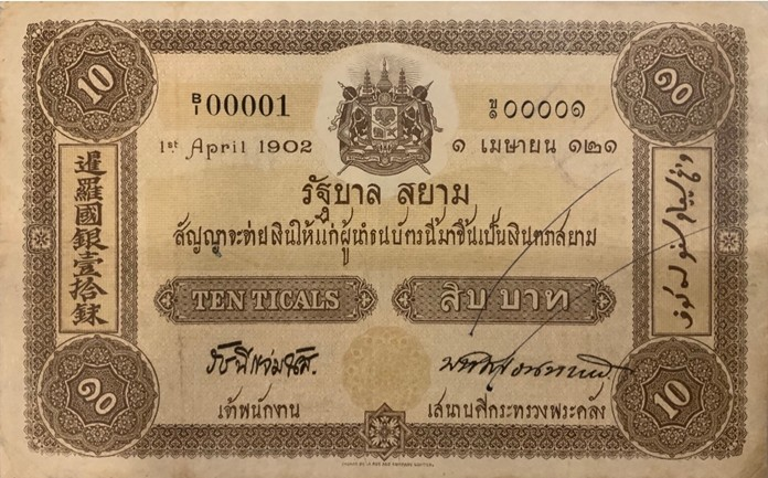 The prefixes used for the First Series of Thai Banknotes were: 5 Baht-prefix A, 10 Baht-prefix B, 20 Baht-prefix C, 100 Baht-prefix D and 1000 Baht-prefix E in front of the serial number. This is the very first printed 10 Baht note with prefix B1 and the serial number 00001. Many collectors do appreciate the first printed banknotes and the last printed banknotes. Banknotes with a solid number are also very popular. In Thailand, the number 999999 is prized and in high demand.
