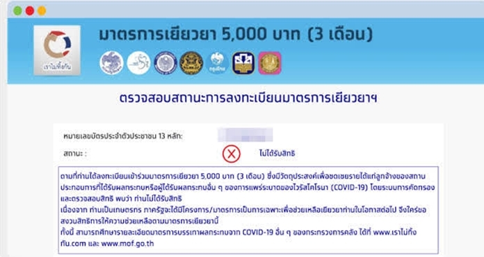 The Ministry of Finance clarifies that If the registrant is a farmer or has family members who are farmers, the person is not qualified to receive the 5,000-baht monthly cash handout. In that case, the ministry has other measures to help farmers that will be in action soon.