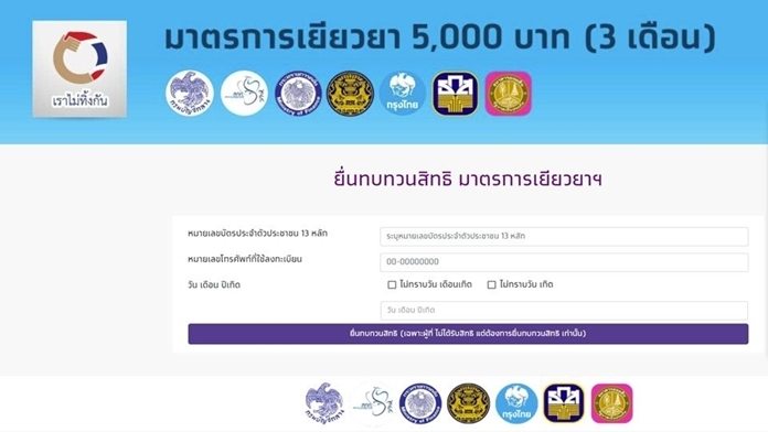 Rejected applicants can submit their appeals online via raomaithingkun.com (We won't leave anyone behind in Thai).