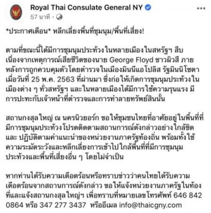 The Royal Thai Consulate General in New York posted a message on its Facebook page (in Thai).