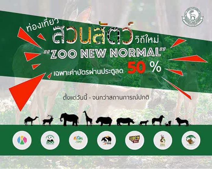 Tickets are offered at a 50% discount at six zoos in Thailand - Khao Kheow Open Zoo, Chiang Mai Zoo, Nakhon Ratchasima Zoo, Songkhla Zoo, Ubon Ratchathani Zoo and Khon Kaen Zoo.