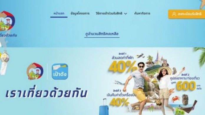 """Thais can now apply for discounts on domestic trips under the government's scheme """"Rao TiewDuayGan"""" scheme or """"We travel together""""."""