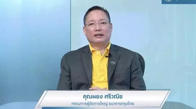 Krungthai Bank president,Payong Srivanich.