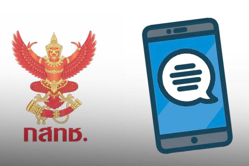 t 12 Thailand tells phone operators to block fraudulent SMS 2